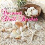 ココナツシェルバスケット  貝殻 貝 シェル かご カゴ  海 リゾート ハワイアンの画像