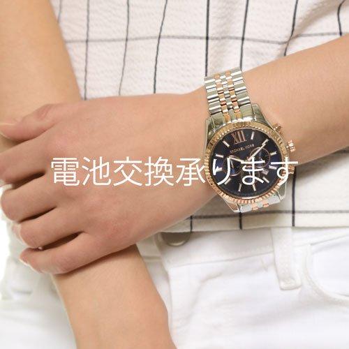 マイケルース/Michael Kors/時計/電池交換
