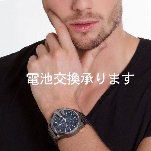 ディーゼルの時計の電池交換