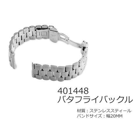 ラコ 腕時計 替えベルト メタルベルトシリーズ 401448 バタフライバックル