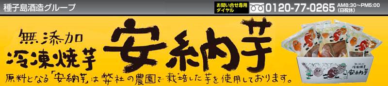 種子島酒造オンラインショップ『熟成冷凍安納芋(焼き芋)』