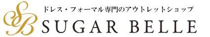 アウトレットドレス専門の通販サイト ドレスショップ シュガーベル