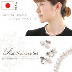 ケース付き!日本製貝パール2点セット パールネックレス フォーマル 冠婚葬祭