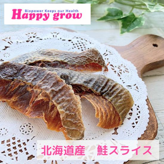 北海道産 鮭スライス