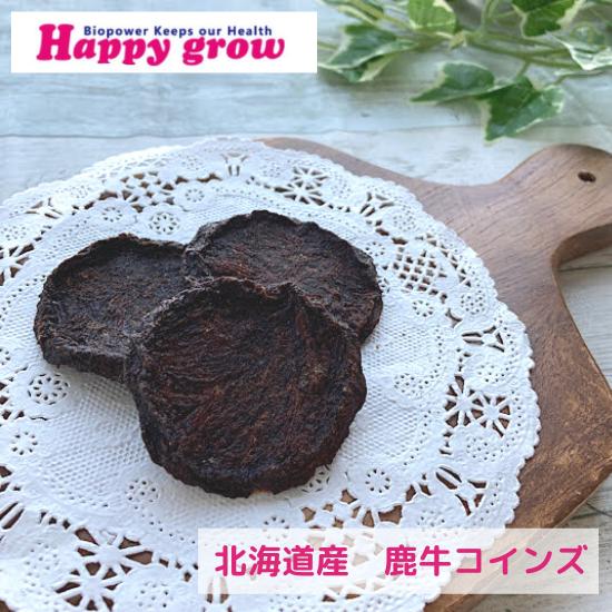 北海道産 鹿牛チップ