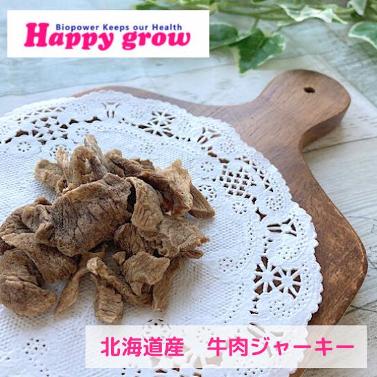 北海道産 牛肉ジャーキー