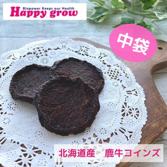 北海道産 鹿牛チップ 中袋