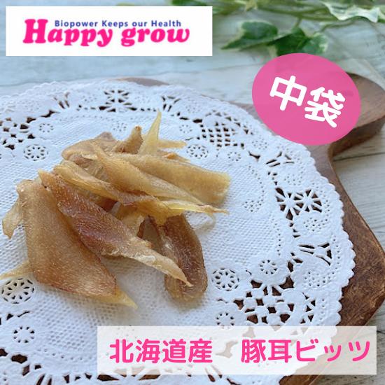 北海道産 豚耳ビッツ 中袋