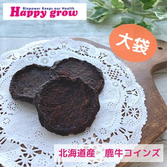 北海道産 鹿牛チップ 大袋