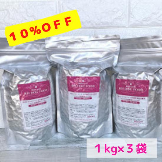 RHドッグフード   3袋セット (3kg)10%off