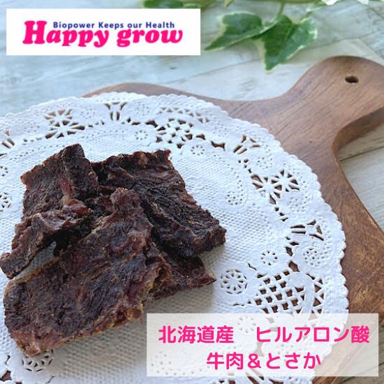 北海道産 ヒルアロン酸 牛肉&とさか