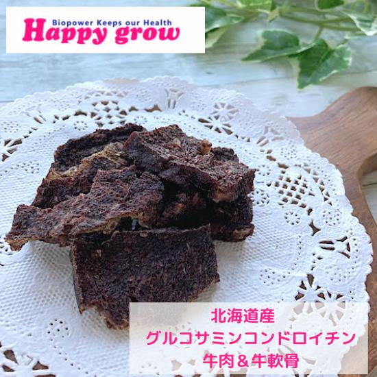 北海道産 グルコサミンコンドロイチン 牛肉&牛軟骨