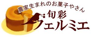 【旬彩フェルミエ】大分県発信☆農家生まれのお菓子屋さん/米粉使用でグルテンフリー、新鮮素材で身体が喜ぶシフォンケーキやパウンドケーキを取り揃えております