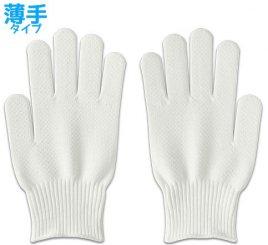 カラー手袋 白 スベリ止め付き 1組 【受注生産(6営業日以内出荷)】