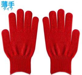 カラー手袋 赤 スベリ止め付き 1組