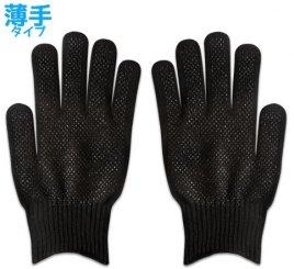 カラー手袋 黒 スベリ止め付き 1組