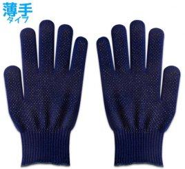 カラー手袋 紺 スベリ止め付き 1組