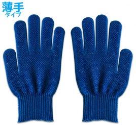 カラー手袋 青 スベリ止め付き 1組