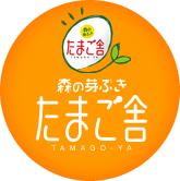 森の芽ぶき たまご舎|宮城蔵王の新鮮な卵を使った濃厚ぷりんやスフレなどを販売しています|仙台土産にも最適!人気のおみやげ店。