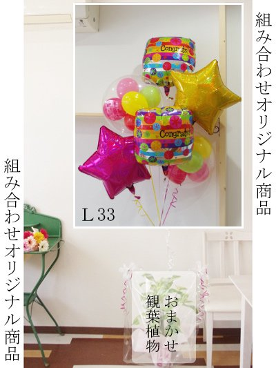【L33-1】 観葉植物とふわふわ浮かぶカラフルバルーンブーケの組み合わせ