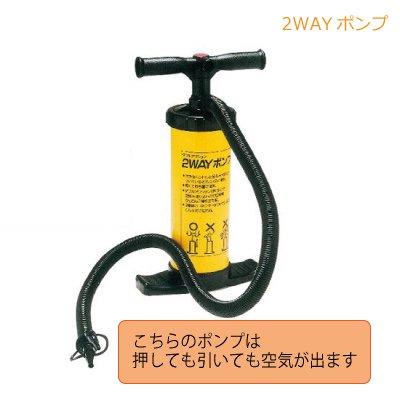 【SI-004】 2WAYポンプ