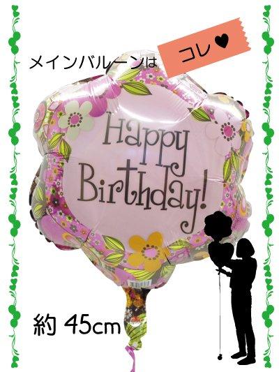 【OT-24】 お誕生日に 2500円でバルーンブーケの贈り物 風船おまかせパック!