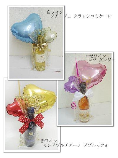 【A101】 誕生日や記念日の贈り物に!選べるワインとおまかせバルーン!