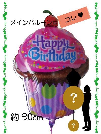 【OT-1001】 お誕生日に 10000円でバルーンブーケの贈り物 風船おまかせパック!