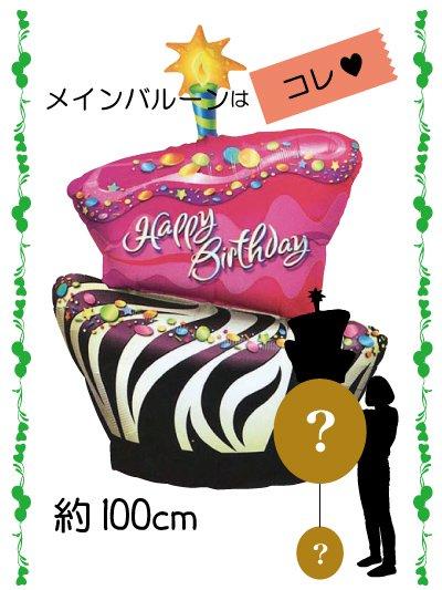 【OT-1002】 お誕生日に 10000円でバルーンブーケの贈り物 風船おまかせパック!