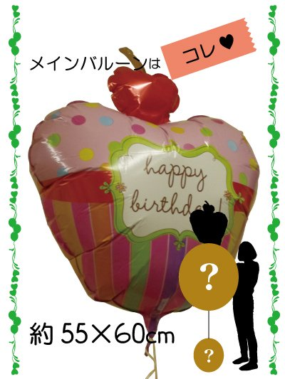 【OT-1004】 お誕生日に 10000円でバルーンブーケの贈り物 風船おまかせパック!
