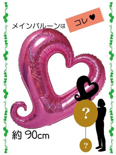 【OT-1006】 お誕生日に 10000円でバルーンブーケの贈り物 風船おまかせパック!