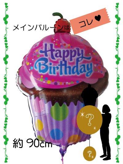 【OT-1501】 お誕生日に 15000円でバルーンブーケの贈り物 風船おまかせパック!
