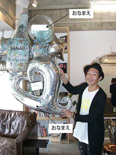 【L1-1】 お名前シール付 セレブレーションシャンパンボトルのバルーンブーケ