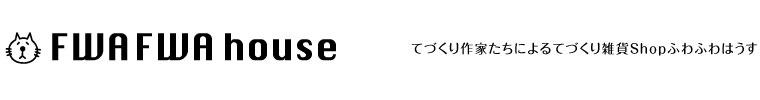 ハンドメイド雑貨セレクトショップ【FWAFWA house】
