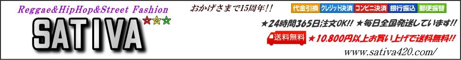 レゲエショップSATIVA/レゲエファッション&雑貨・総合通販サイト/NESTA MURAL IRIE SPECIAL1他、毎日全国に発送中!!
