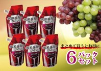 御殿場高原ワイン 赤 6パックセット