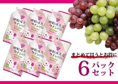 御殿場高原ワイン SWEET Rosso 6パック