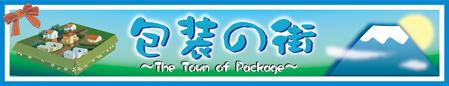 包装の街【〜The Town of Package〜】