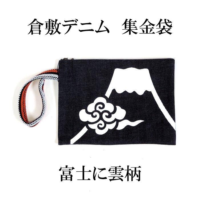 デニム集金袋 富士に雲【メール便対応可】