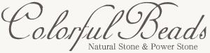 天然石ビーズパーツの専門通販サイト - カラフルビーズ -