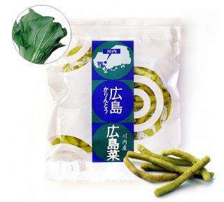 藻塩かりんとう<br>広島菜30g