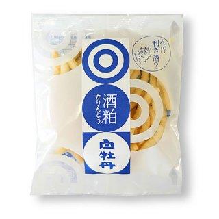 酒粕かりんとう【白牡丹】30g