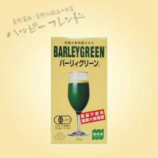 バーリィグリーン 200g(ビン)