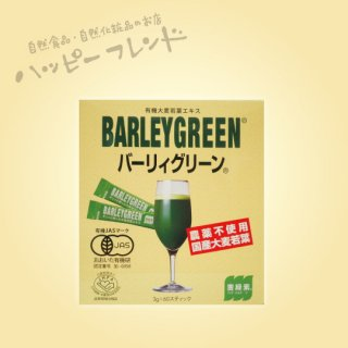 バーリィグリーン 180g(3g×60スティック)
