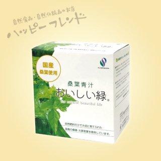 桑葉青汁 おいしい緑 120g(2g×60本)