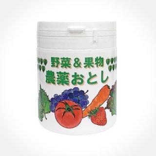 野菜&果物 農薬おとし 100g