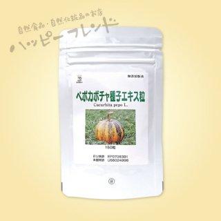 ペポカボチャ種子エキス粒 15g(100mg×150粒)