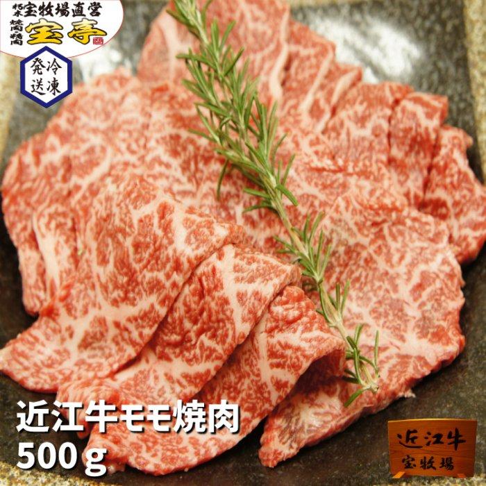 近江牛 A5 モモ 焼肉 1kg 冷蔵便