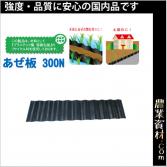農業資材.comのおすすめ商品21