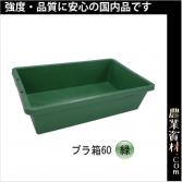 農業資材.comのおすすめ商品28